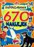 670 NAKLEJEK SUPER ZABAWA - OPRACOWANIE ZBIOROWE