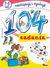 104 zadania | ZAKŁADKA GRATIS DO KAŻDEGO ZAMÓWIENIA - Opracowanie zbiorowe