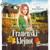 Francuski klejnot. Audiobook - Anna J. Szepielak